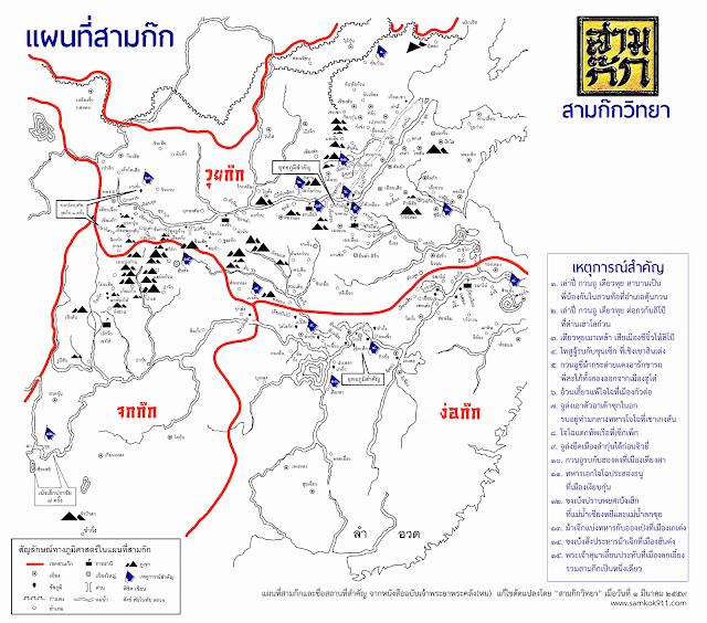 แผนที่สามก๊กภาษาไทย จากหนังสือสามก๊ก ฉบับแปลใหม่ ของ สังข์ พัธโนทัย