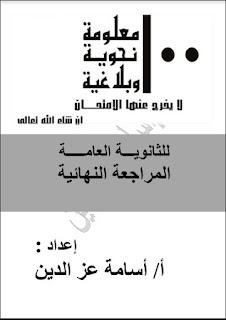 تحميل المراجعة النهائية واهم القطع النحوية المتوقعة فى اللغة العربية للثانوية العامة , الامتحانات السابقة