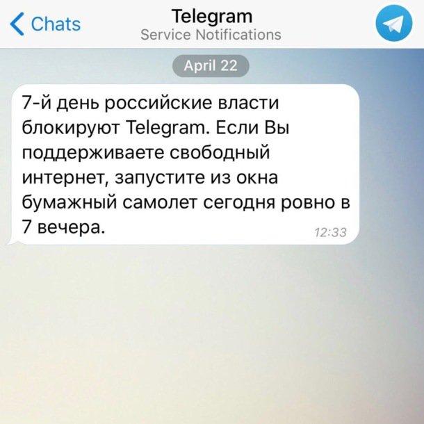 Telegram призвал пользователей устроить протест