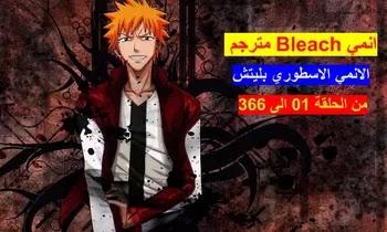 Bleach مجمع مشاهدة وتحميل جميع حلقات الانمي الاسطوري بليتش من الحلقة 01 الى 366