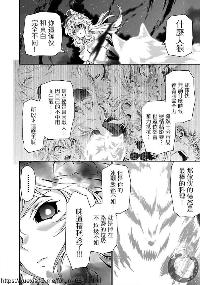人狼機: 14话 - 第24页