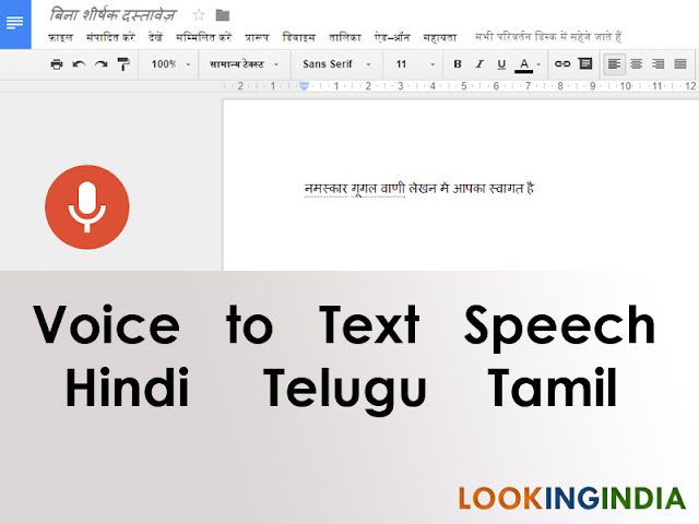 Send Mail Typing by Speaking Text in Telugu, Hindi, Tamil