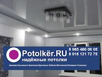 Натяжные потолки в Лабинске