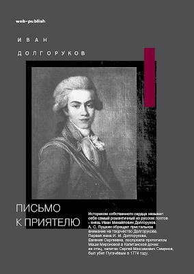 Иван Долгоруков. Письмо к приятелю