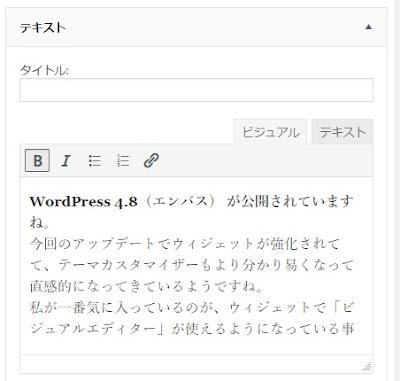 WordPress 4.8(エンバス)