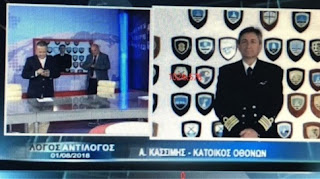 Ελλάδα 2018: Πέθανε αβοήθητος στους Οθωνούς διότι δεν υπήρχε γιατρός στο νησί