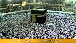 قناة القرآن الكريم مكة المكرمة مباشرة