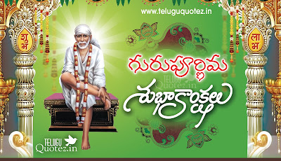 Gurupurnima latest telugu wishes with hd wallpapers in Telugu-2016 teluguquotez.in