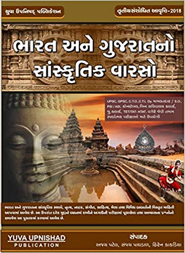 Gujarat No Sanskrutik Varso  PDF Book By ICE Job Rajkot