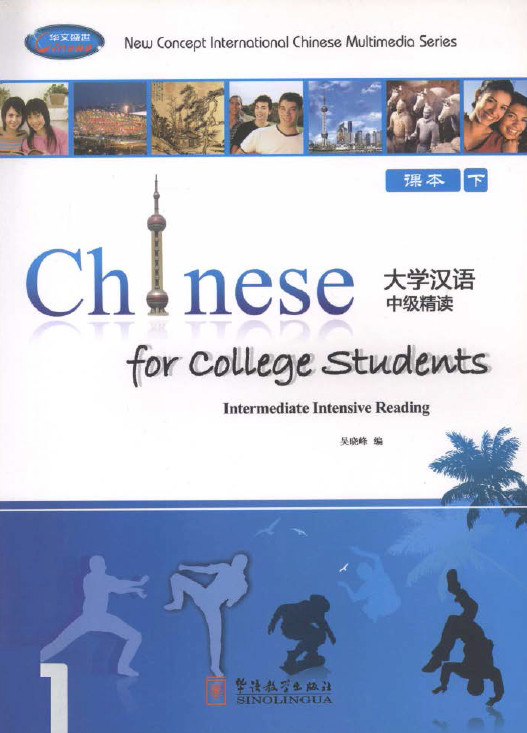 developing chinese elementary comprehensive course pdf