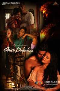 Download Ek Adbhut Dakshina Guru Dakshina (2015) Movies 300mb