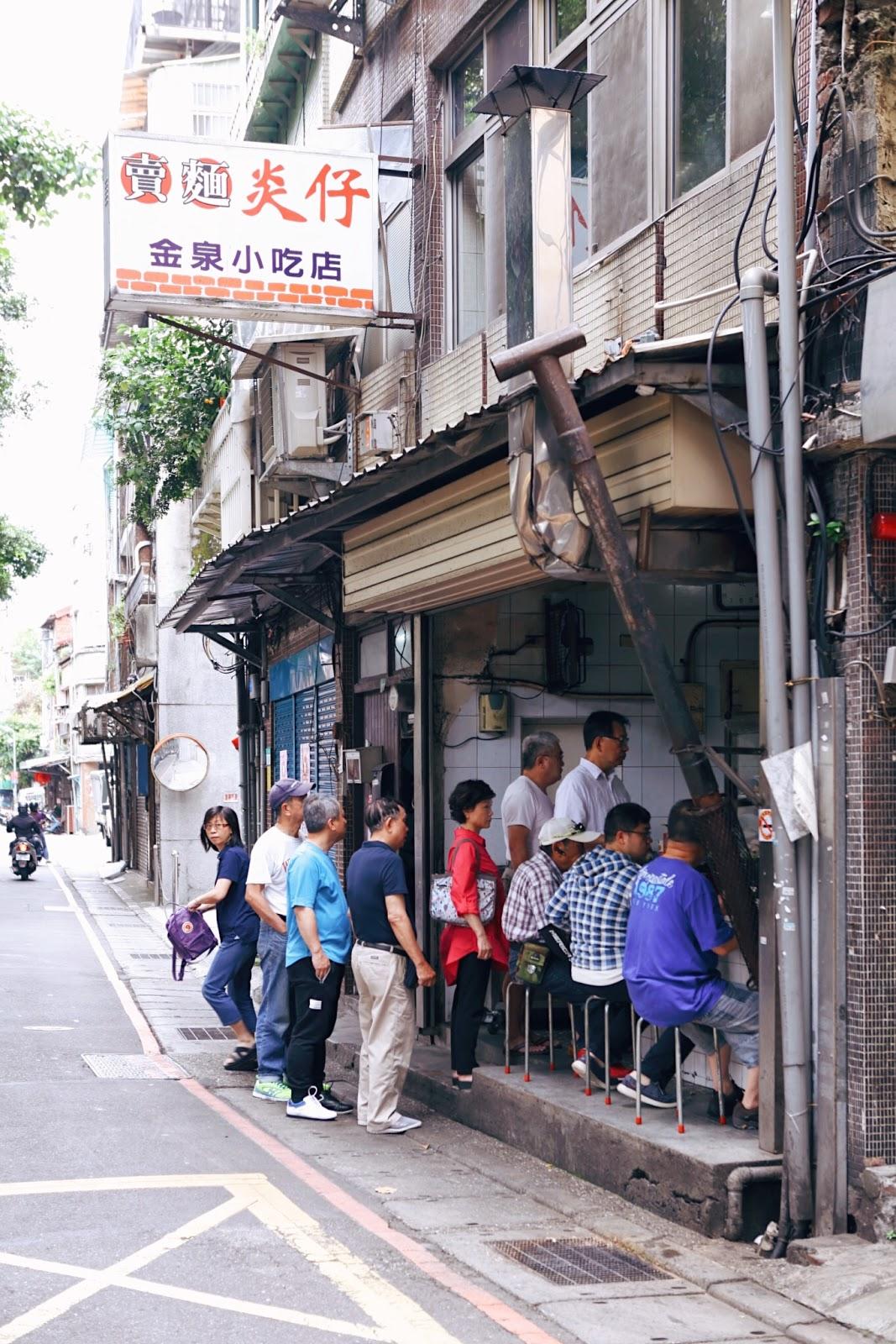 賣麵炎仔金泉小吃店|臺北大同區|傳承八十一年的老牌美味 - 小食日記