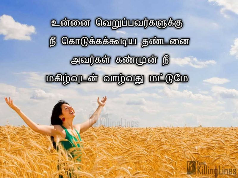 Tamil Inspirational Quotes Alivefuture
