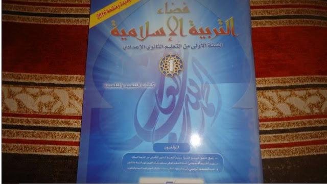 جميع الكتب المدرسية لمادة  التربية الإسلامية - التعليم الثانوي الإعدادي