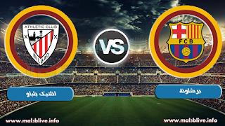 مشاهدة مباراة برشلونة واتلتيك بلباو بث مباشر Athletic de bilbao vs Barcelona بتاريخ 28-10-2017 الدوري الاسباني