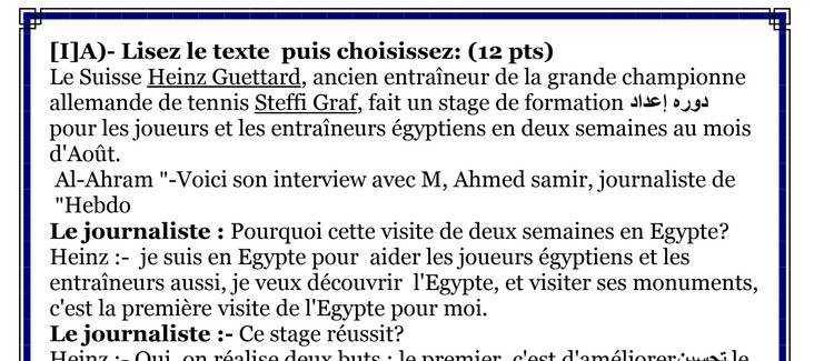امتحان لغة فرنسية  بالإجابات ثانوية عامة 2020- موقع مدرستى