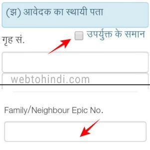 Voter card online form