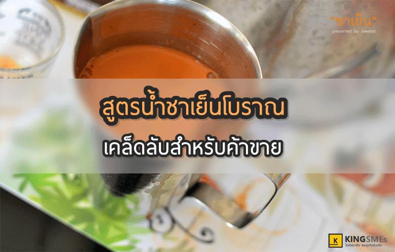 วิธีทำชาเย็นโบราณ