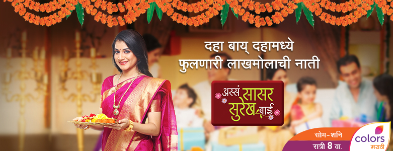 Full List of Colors Marathi Tv Serials and Schedule   TRP Rating of