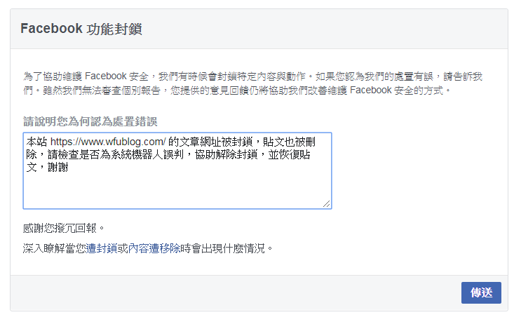 fb-block-website-2.png-被 FB 封鎖網址的徹底解決方法,以及申訴、聯絡管道