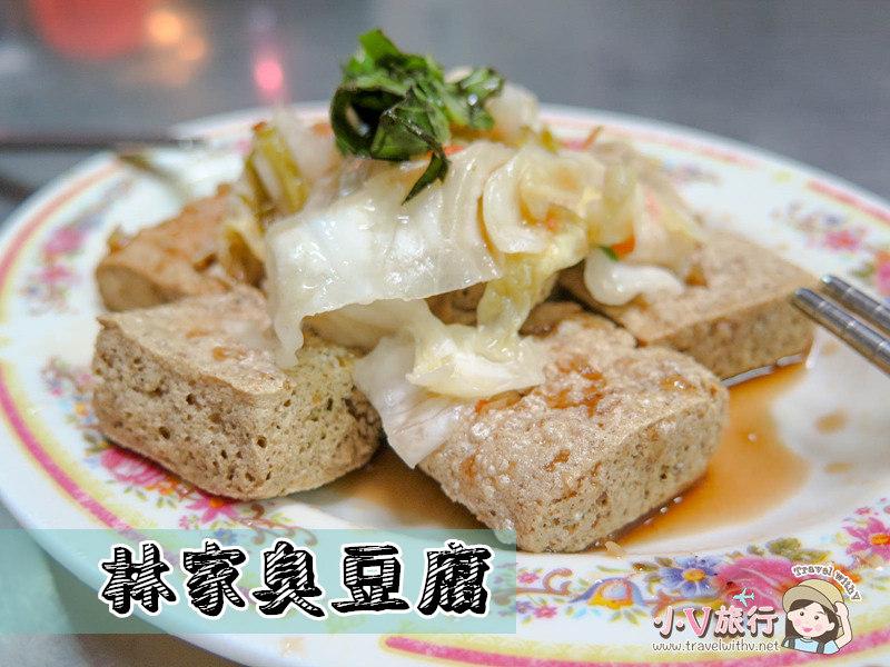 台東 林家臭豆腐