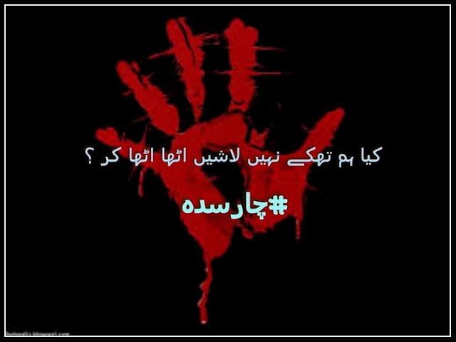 Kia Tum Takhay Nahi #Charsadda Attack