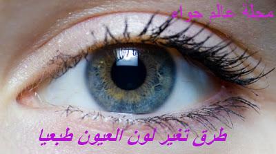 طرق تغير لون العيون طبيعيا