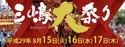 三嶋大祭り