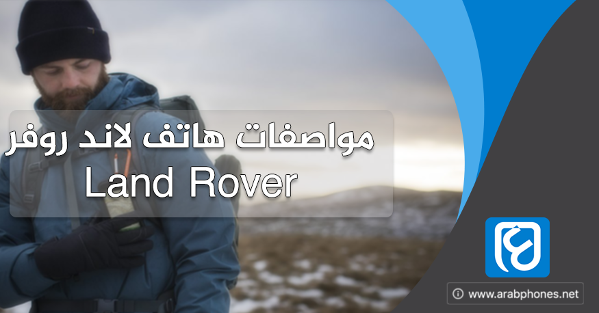 مواصفات هاتف لاند روفر Land Rover explore