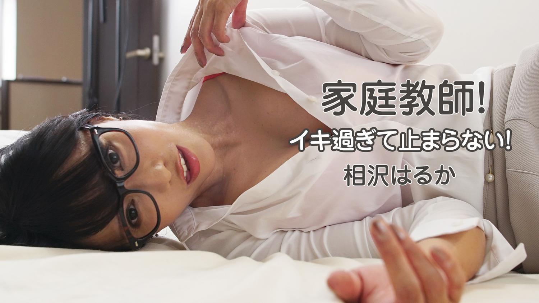 Aizawa Haruka Private Teacher –  VR - JVR100006