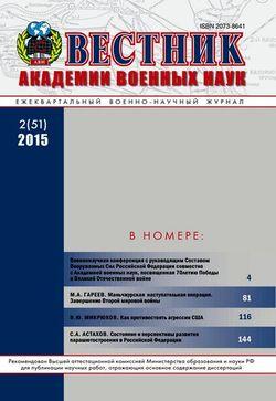 Читать онлайн журнал<br>Вестник Академии военных наук (№2 2015) <br>или скачать журнал бесплатно