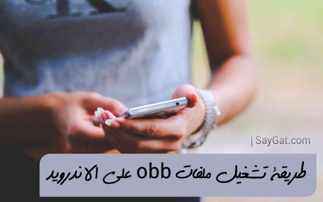 شرح عن ملف obb