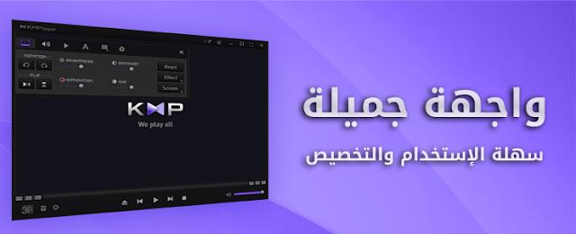 تحميل برنامج كي ام بلاير 2019 عربي مجانا KM Player 3.png
