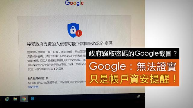 部落客陳立誠收警告通知 Google 政府網軍竊取密碼 謠言