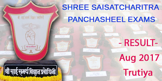 Saisatcharitra Panchasheel Exam Aug 2017 - Trutiya Result Video