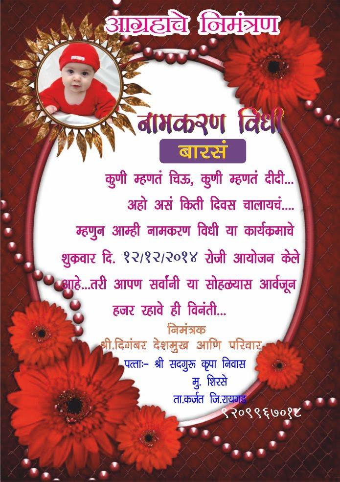 Barse Invitation Card In Marathi : barse, invitation, marathi, Health,, Mind,, Beauty, Relations:, Barsa, Nimantran, Patrika, Matter, Marathi