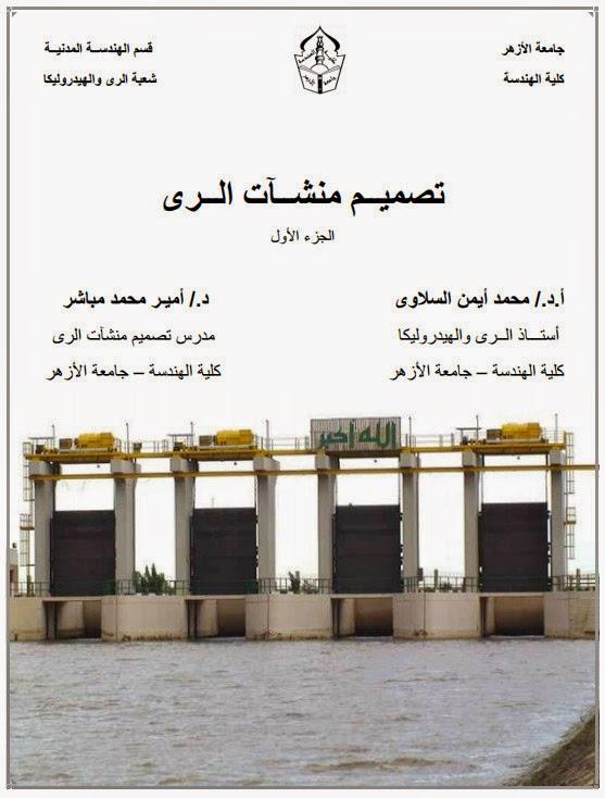 كتاب مواد البناء