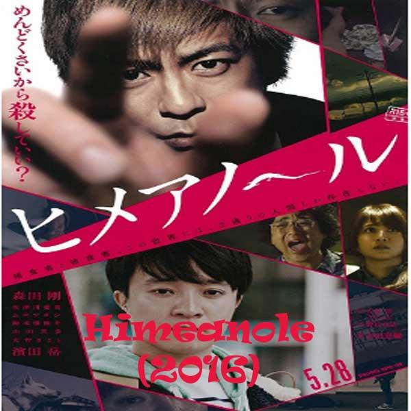 Himeanole, Film Himeanole, Himeanole Synopsis, Himeanole Trailer, Himeanole Review, Himeanole Movie, Download Poster Film Himeanole 2016