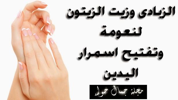 الزبادى وزيت الزيتون لنعومة وتفتيح اسمرار اليدين Homemade_Whitening_mask_for_hands