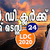Kerala PSC - LDC 2020 | Mock Test - 24