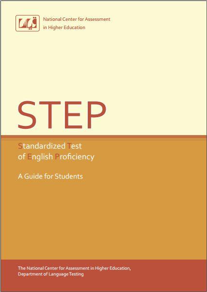 It Student تجربتي في اختبار Step الجزء الأول