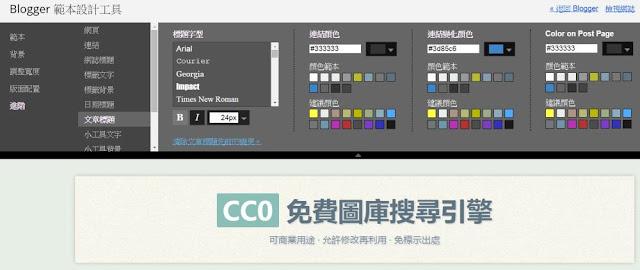 blogger-template-design-tool-1-修改 Blogger 各處 CSS(文章標題+內文+其他),以字型大小顏色舉例