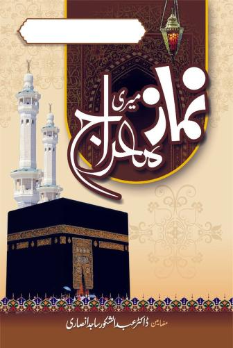 Namaz Meri Meraj Urdu Islamic Book by Dr Abdul Shakoor Sajid Ansari