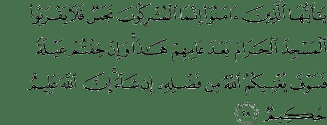 Surat At Taubah Ayat 28