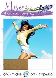 http://muscariscrap.blogspot.ru/2016/07/3.html