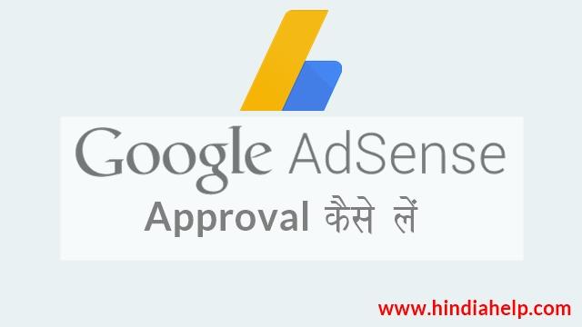 अपने Blog के लिए Google Adsense Approval कैसे ले