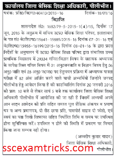 UP JRT Pilibhit Counseling latest news