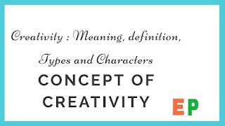 सृजनात्मकता क्या है, सृजनात्मकता के प्रकार और विशेषताएं