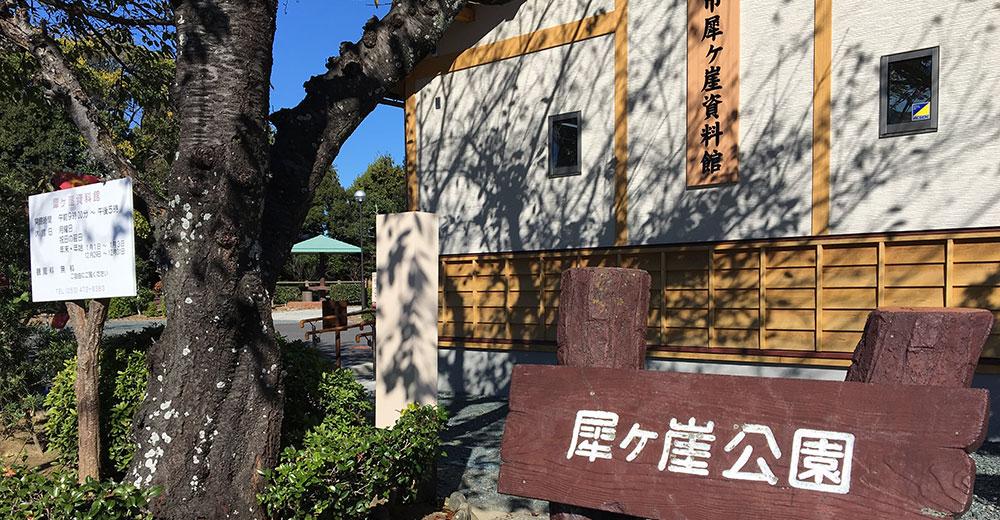 宗円堂から衣替えされた浜松市犀ヶ崖資料館