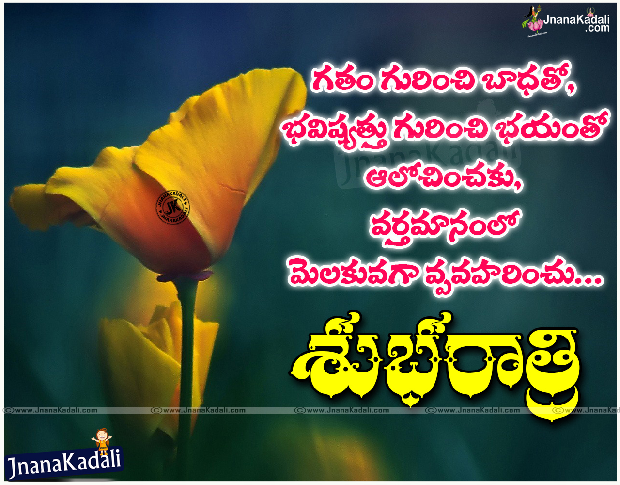 All Time Best Telugu Good Night Messages Pictures Quotes Wishes